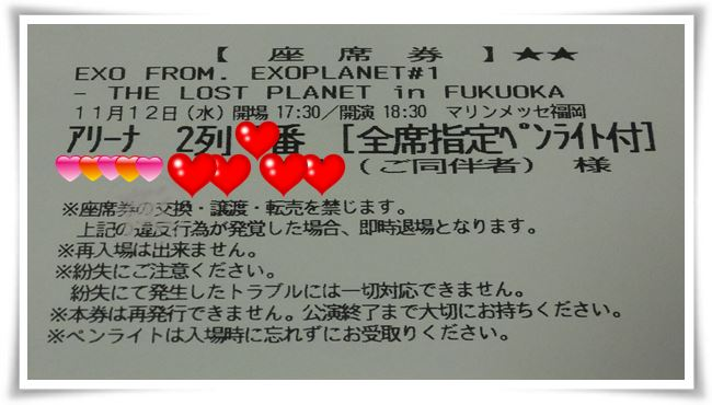 exoplanet ticket in japan