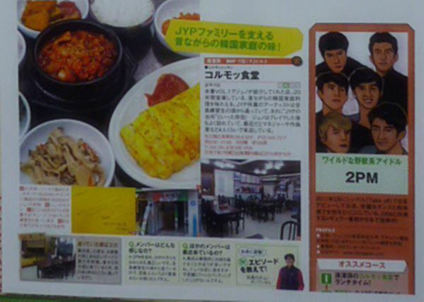 コルモ食堂 韓国