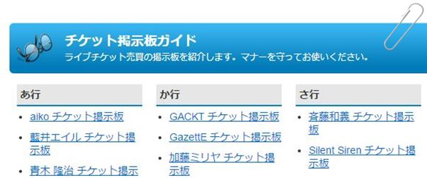 ticket keijiban