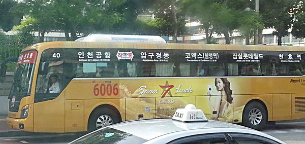 韓国空港バス