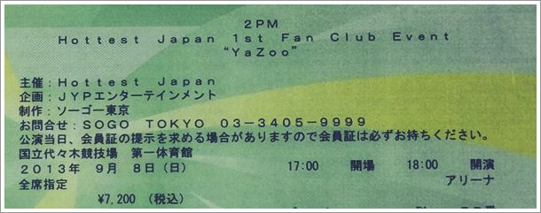 2pm fan meeting ticket