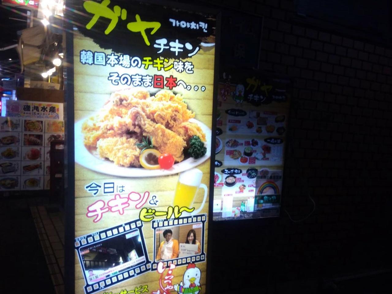 ガヤチキンで韓国フライドチキン